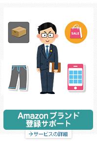 Amazonブランド登録サポート