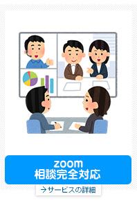 zoom相談完全対応